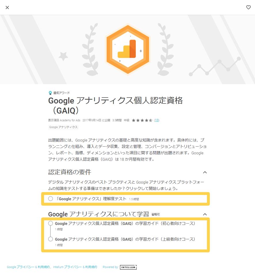 Googleアナリティクス個人認定資格(GAIQ)