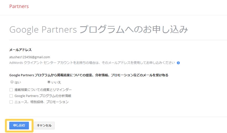 Google Partnersプログラムに参加