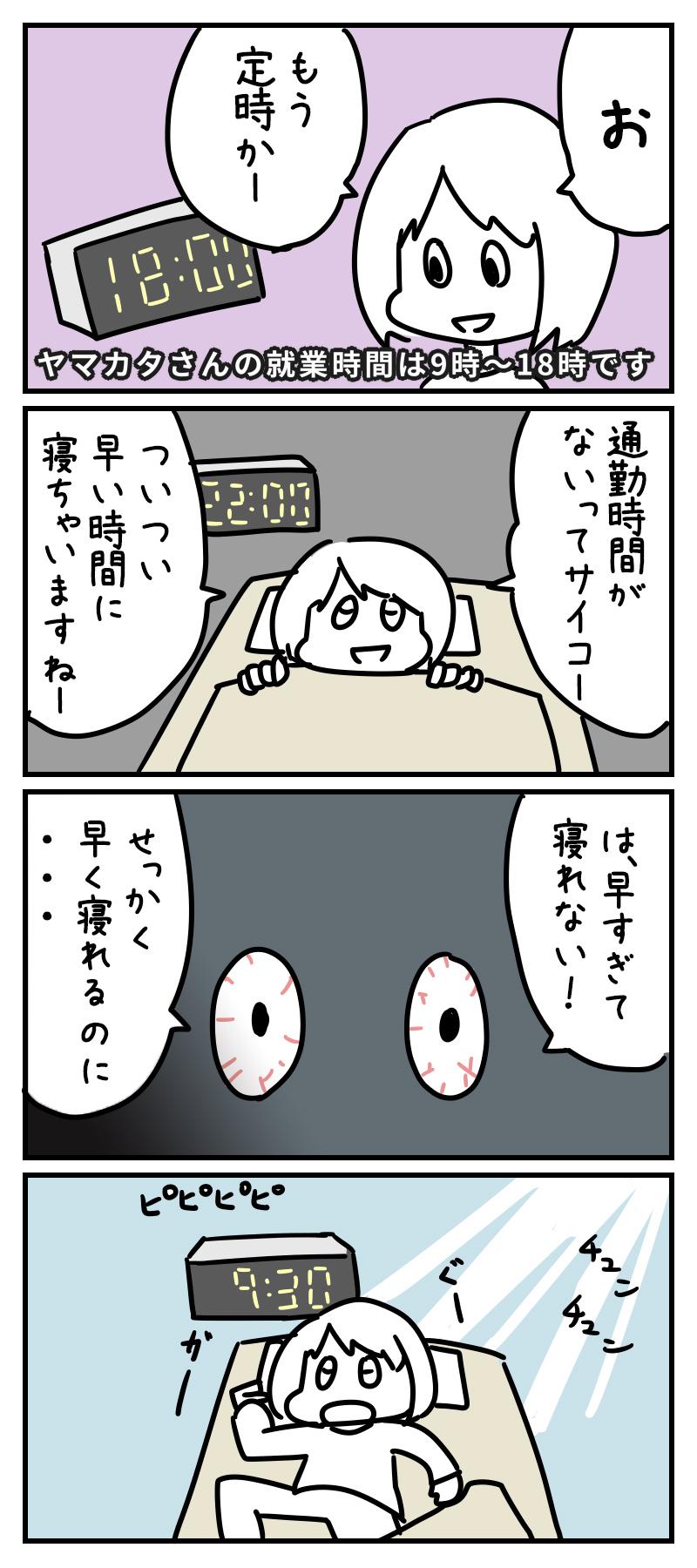眠れないヤマカタさん