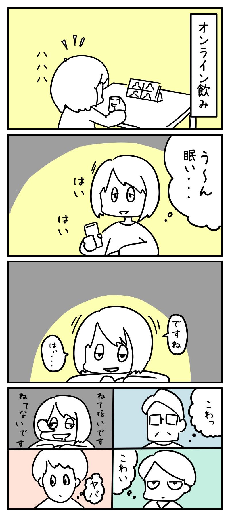 終わらない飲み会