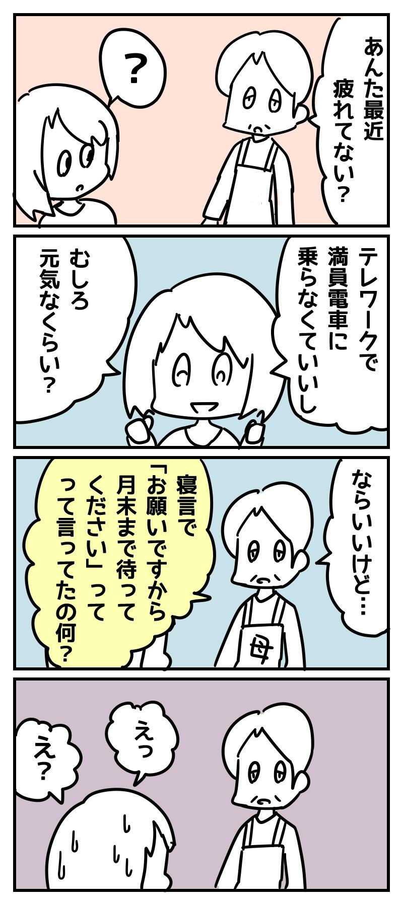 ヤマカタさん4コマ