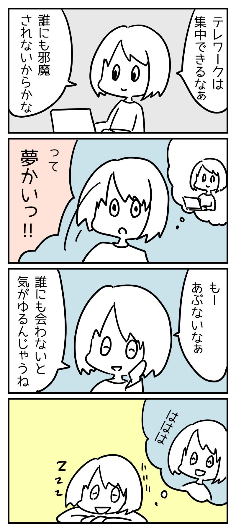 ヤマカタさん9回うたた寝