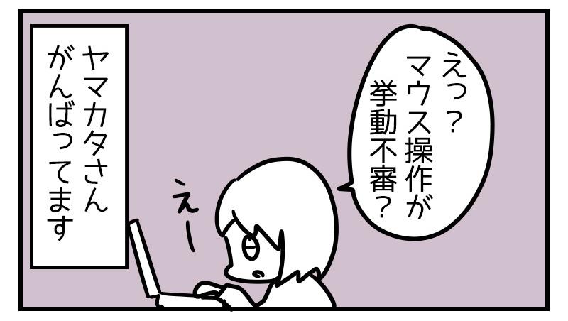 がんばるヤマカタさん