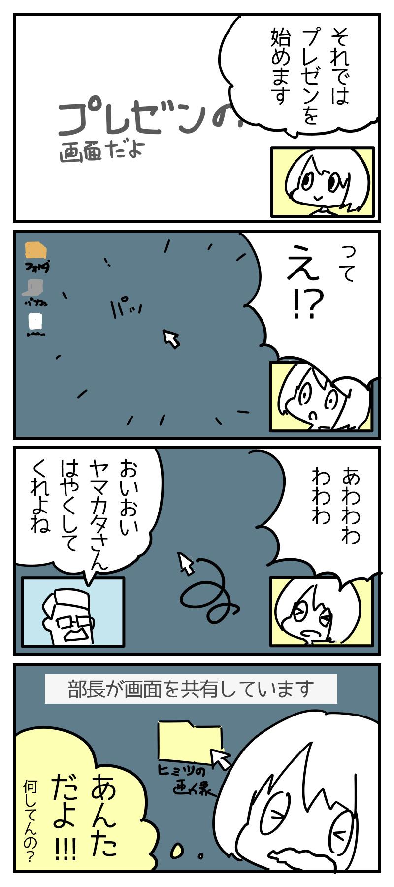 ヤマカタさんと秘密の画像